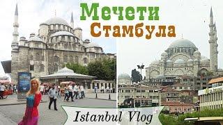 СТАМБУЛ МЕЧЕТИ cултана Сулеймана, Рустема-паши, Валиде Султан * Великолепный Век! Влог 2015 Istanbul(В этом влоге покажу красивые мечети Стамбула,в т.ч. Сулеймание,где находится усыпальница Сулеймана и Хюррем..., 2015-11-13T09:00:00.000Z)