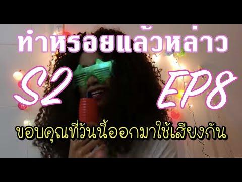 South Korea ทำหรอยแล้วหล่าว S.2 EP.8