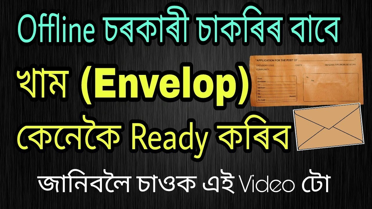How To Write On Envelop On Offline Government Job Apply | In