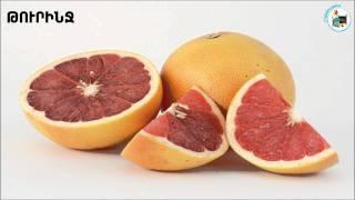 Մրգեր - Fruits For Kids (Learn  Armenian)