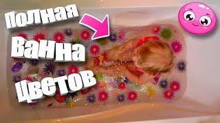 Полная ванна цветов | Эксперимент с водой | Как распускаются цветы