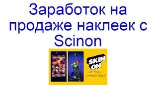 Заработок на продаже наклеек с Scinon(Подробнее http://webtrafff.ru/zarabotok-na-fankitax.html Партнерские программы позволяют зарабатывать на продажах, не открывая..., 2015-06-29T13:13:27.000Z)