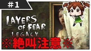 ホラゲSTEAMゲーム「Layers of Fear(レイヤーズ・オブ・フィアー)」を...