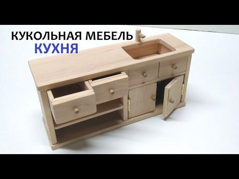 Как из дерева сделать кукольную мебель своими руками