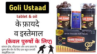 Cover images Goli Ustad Tablets | मैथुनिक विकारों को दूर करने की असरदार दवा | Goli Ustad and Super 9 Oil REVIEW