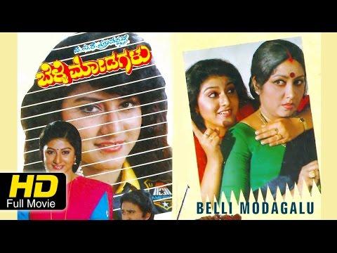 Belli modagalu kannada movie songs free download