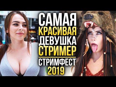 Стримфест-2019 – Любовь,