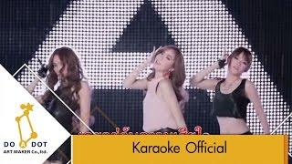 [Karaoke ]Audition (เลือกได้) - GAIA