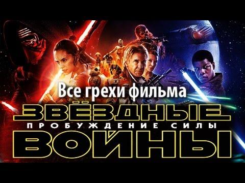 Все грехи фильма Звёздные войны: Пробуждение силы