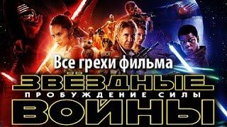 """Все грехи фильма """"Звёздные войны: Пробуждение силы"""""""