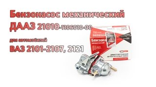 Распаковка: Бензонасос на классику ВАЗ 2101-2107, НИВА 2121 производства ДААЗ