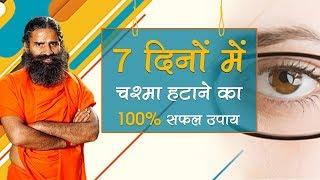 7 दिनों में चश्मा हटाने का 100% सफल उपाय | Swami Ramdev