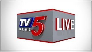 TV5 News LIVE | LIVE Updates | AP Politics | Breaking News | AP Telangana Updates 24X7 | TV5 LIVE