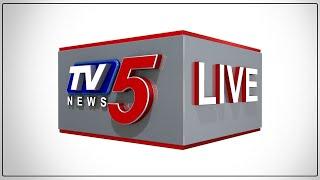 TV5 News LIVE | Telugu News | AP Politics | Breaking News | AP Telangana Updates 24X7 | TV5 LIVE