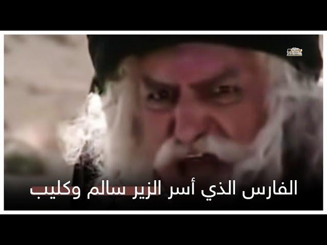 الفارس الذي اسر الزير سالم وكليب بن ربيعة من هوا وما قصته العجيبه Youtube
