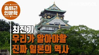최진기의 '우리가 알아야 할 진짜 일본의 역사' (2018)