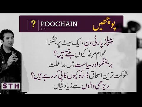 Is Shaukat Tareen copying Ishaq Dar?   Establishment and politics   Why people accept humiliation?