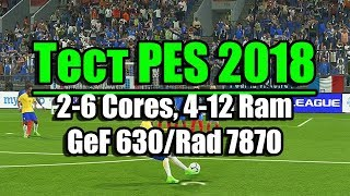 Тест PES 2018 на слабом ПК 2-6 Cores, 4-12 Ram, GeForce GT630 1 Gb Radeon HD 7870 2 Gb
