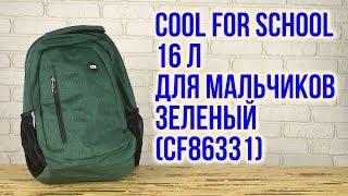 Розпакування Сool For School 43 x 29 x 13 см 16 л Для хлопчиків Зелений CF86331