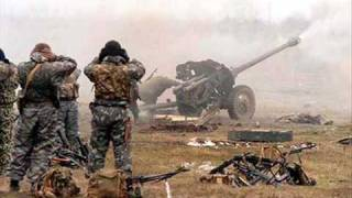 Артиллерия бьет по своим (Военные песни).mp4