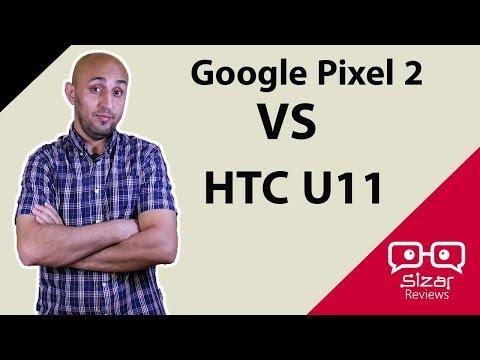 من هو الأفضل HTC U11 VS Pixel 2