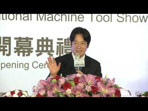2018年11月7日行政院長賴清德出席「2018台灣國際工具機展開幕典禮」
