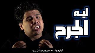 عمر كمال - ليه الجرح 💔 ليه دايما نصدق خاين سابنا فى وقت ضيق 😥 أغنية حزينة جداااااا