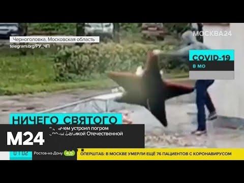 В Подмосковье задержали устроившего погром мемориала в Черноголовке - Москва 24
