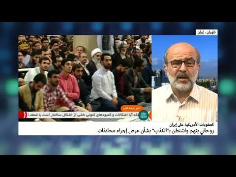 إيران: العقوبات الأمريكية -العقيمة- تعني -إغلاقا نهائيا- لمسار الدبلوماسية  - نشر قبل 20 دقيقة