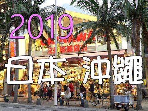 2019慢遊沖繩