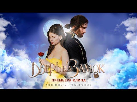 Смотреть клип Алёна Венум & Руслан Кузнецов - Дверь На Замок