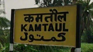 Kumhrauli To Kamtaul Railway Station