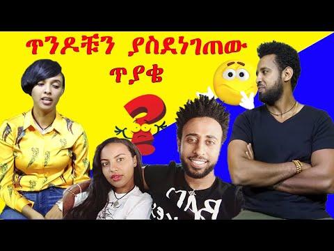 ETHIOPIAN| አስደንጋጭ | FUNNY VIDEO | አርቲስቶቹን ክው ያደረገው ጥያቄ እና  መልሶቻቸው |እንተዋወቃለን ወይ |አስቂኝ | EBS