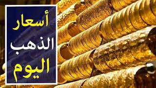 اسعار الذهب اليوم الاربعاء 14-11-2018 في محلات الصاغة في مصر