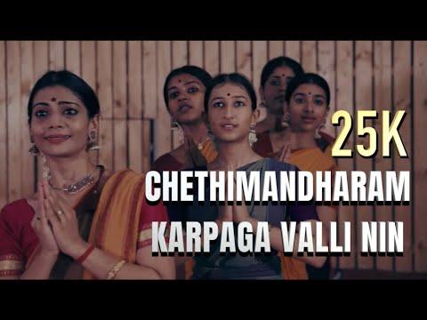 Chethi Mandharam - Karpaga Valli Nin