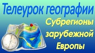 Субрегионы Зарубежной Европы. 10 класс. Видеолекция по географии