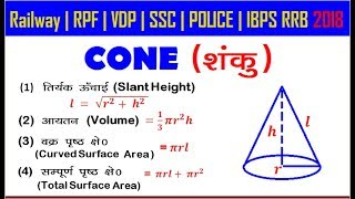CONE (शंकु) Mensuration Math Trick |For Railway | SSC | BANK | VDO |POLICE |RPF