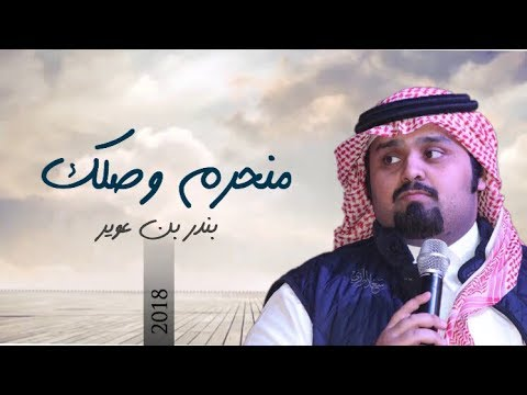 منحرم وصلك - بندر بن عوير ( حصرياً ) | 2018