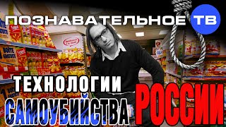 Технологии самоубийства России (Познавательное ТВ, Антон Романов)