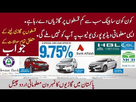 Cheap Cars in Pakistan 2021     Best Bank For Car Leasing & Financing In Pakistan 2021
