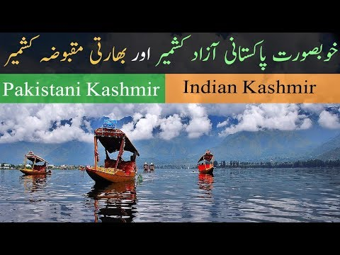 History of Pakistani Azad Kashmir & Indian Maqbooza Kashmir- Urdu/Hindi