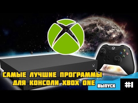 Самые лучшие программы на Xbox One