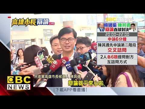 最新》20:00辯論韓國瑜! 陳其邁現身高鐵北上應戰