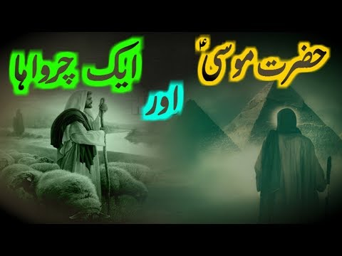Hazrat Musa A.S Aur Aik Charwaha