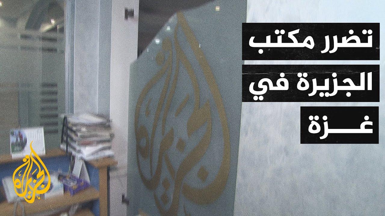 تضرر مكتب شبكة الجزيرة في غزة نتيجة الغارات الإسرائيلية على برج الجوهرة  - نشر قبل 3 ساعة