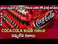 Coca Cola : Amazing Facts about The COCA-COLA Company | Coca Cola History | Rajak