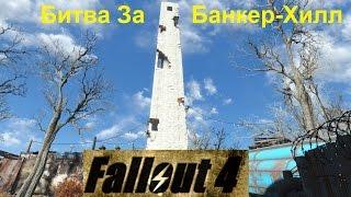 Fallout 4 Битва За Банкер-Хилл