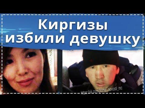 Киргизы изнасиловали женщину