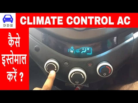 AUTOMATIC CLIMATE CONTROL IN CARS || HOW TO OPERATE || ON CHEVROLET BEAT || DESI DRIVING SCHOOL