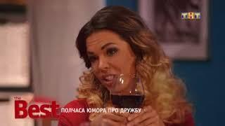 ТНТ Best 1 сезон 45 выпуск. Полчаса юмора про дружбу